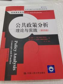 公共政策分析:理论与实践