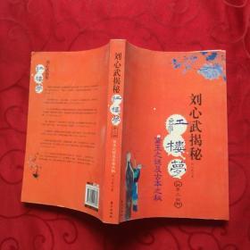 刘心武揭秘红楼梦<第三部>:黛玉之谜及古本之秘