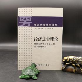 特惠|经济进步理论:经济发展和文化变迁的基本原理研究