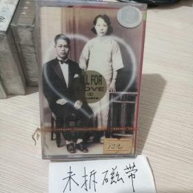 痴情男女3男女对唱情歌精选 上海声像 未拆封磁带