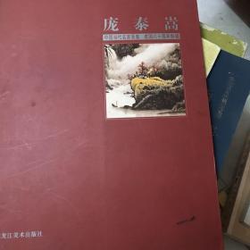 中国当代名家画集.庞泰嵩
