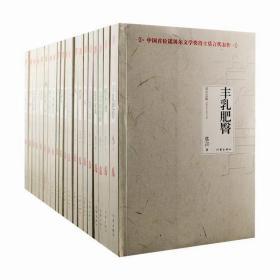 莫言文集(全新20部)原装箱全新塑封书