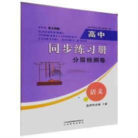 高中同步练习册分层检测卷语文选择性必修上册配人教版山东教育出版社
