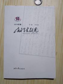 毛泽东研究2010卷