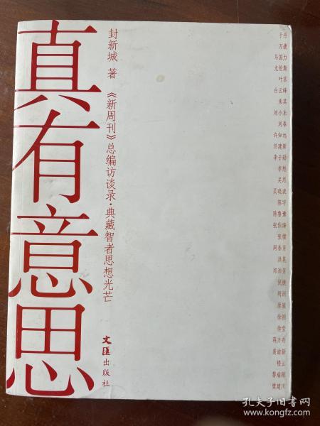 真有意思:《新周刊》新开辟的《总编访谈录》,志在典藏智者思想光芒,采访系列官方、企业界、文化界和民间的重磅人物,极具时代现场感和人性深度,成为中国人物的传媒精品。《真有意思》收录的就是该专栏的人物访谈对话。