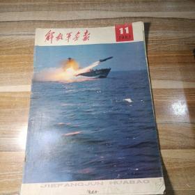 解放净化报1983年第11期