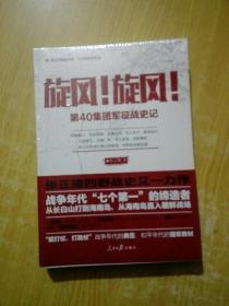 旋风!旋风!:第40集团军征战史记(未拆封)