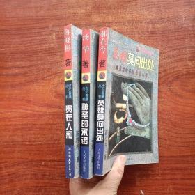 世纪香港丛书《贵在人和、神圣的承诺、英雄莫问出处》3本合售