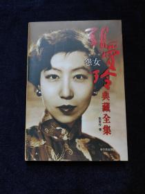 张爱玲典藏全集--怨女 张爱玲  著 哈尔滨出版社
