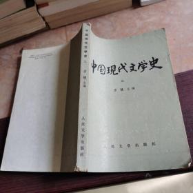 中国现代文学史 二
