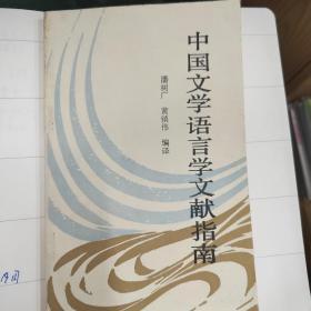 中国文学语言学文献指南