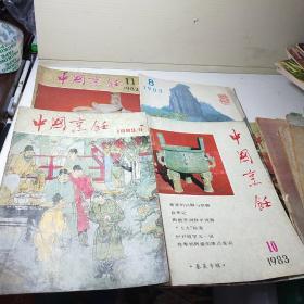 中国烹饪1983年(8 9 10 11) 4本合售