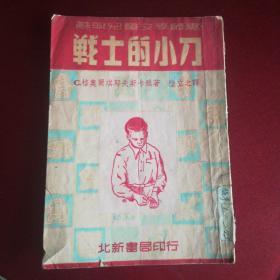 苏联儿童文学丛书:战士的小刀(1951年版)