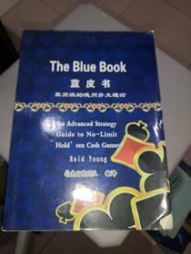 The Blue Book蓝皮书:最高级的德州扑克理论