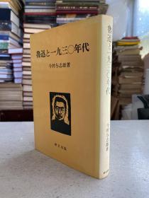 鲁迅と一九三〇年代(日文版)精装本