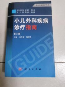 临床医师诊疗丛书:小儿外科疾病诊疗指南(第三版)