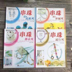 《最新串珠都市风》《串珠亮丽民族风》《串珠炫目异域风》《最新串珠流行风》四本合售