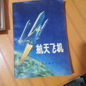 航天飞机 首页有字