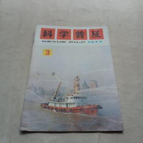 科学普及1977年3期
