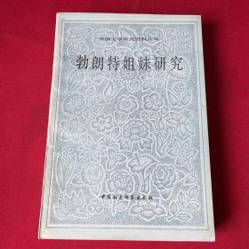 外国文学研究资料丛刊:勃朗特姐妹研究