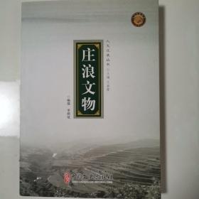 庄浪文物(全一册)〈2018年北京初版发行〉
