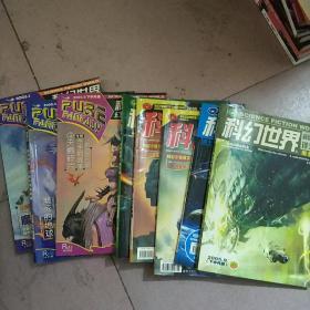 幻世界 科幻小说 译文版 2005年8本合售详情看图片