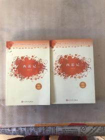 西游记最新版上下两册
