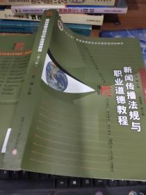 新闻传播法规与职业道德教程(第三版)书角磨损