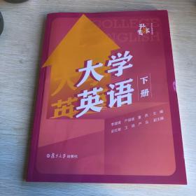大学英语 下册(专升本)