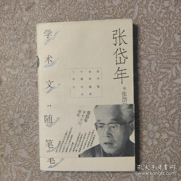 张岱年学术文化随笔