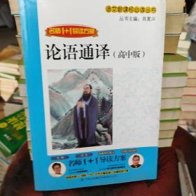 名师1+1导读方案 论语通译