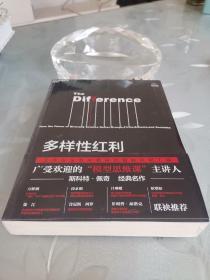 多样性红利【未开封】