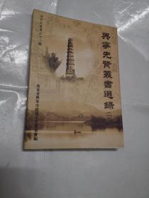 兴宁文史第三十二辑·兴宁先贤丛书选录(一)