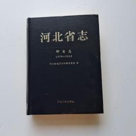 河北省志 邮电志 1979—2005