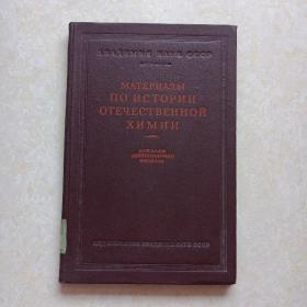 1954俄文原版书《苏联化学史料》16开精装