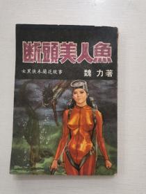 倪匡作品 女黑俠花木蘭故事《斷頭美人魚》