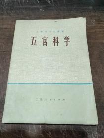 上海市大学教材:五官科学