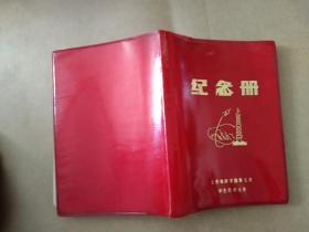 长春地质学院第七次学生代表大会   纪念册