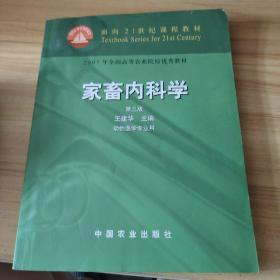 面向21世纪课程教材:家畜内科学 第三版  有章