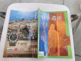 中华遗产2015年第3期(正版现货,内页干净完整)