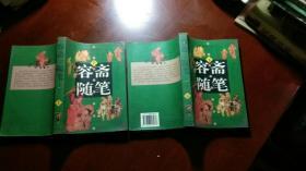 中国古典文化文库(容斋随笔)