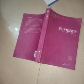 翻译伦理学,品相不好,书如图片