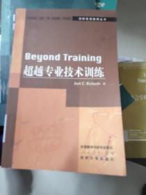 超越专业技术训练