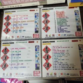 【盒装VCD】最卖座专辑主打歌精华辑:喜洋洋