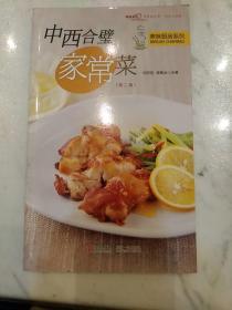 美味厨房系列:中西合璧家常菜(第2版)2021.5.28