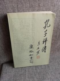 孔子评传(有康裕如毛笔写藏书记)