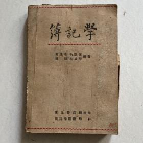 簿记学1948年东北书店