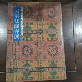 国宝法隆寺展