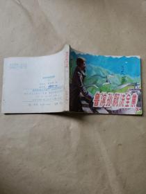 连环画:鲁滨孙漂流全集(下)