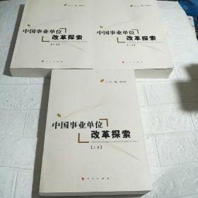 中国事业单位改革探索(上中下卷)